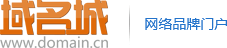 """""""国内领先网络品牌增值服务商,域名投资交易交流平台"""